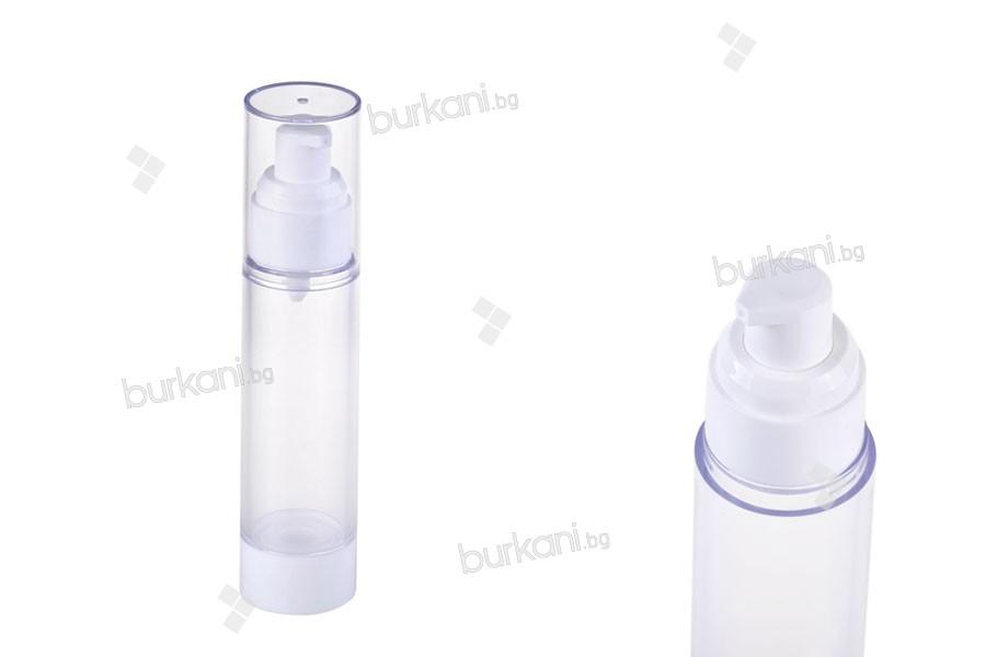 Прозрачна пластмасова бутилка Airless за крем  50 ml