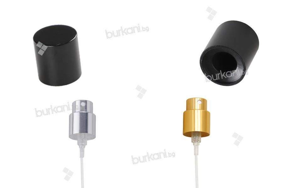 Комплект - спрей и пластмасова капачка за бутилки за парфюми PP15